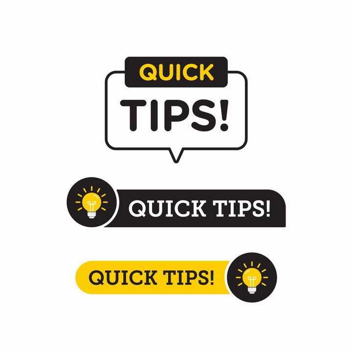 三款黑色黄色标签电灯泡风格友情提示温馨提示框png图片免抠矢量素材
