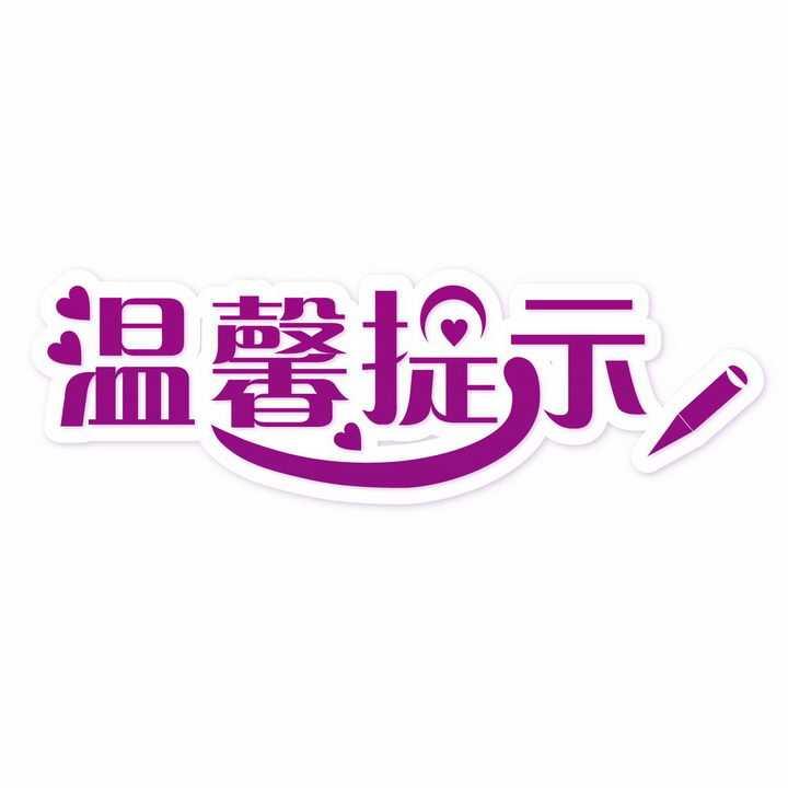 紫色温馨提示标语牌白色描边字体图片免抠AI矢量素材