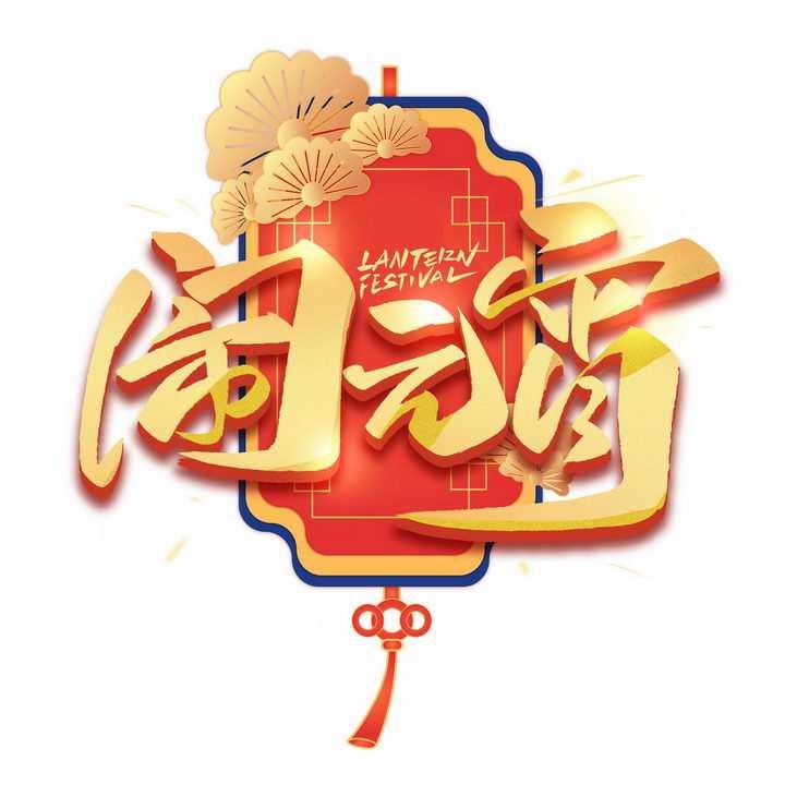 新年春节闹元宵金色字体png图片免抠素材