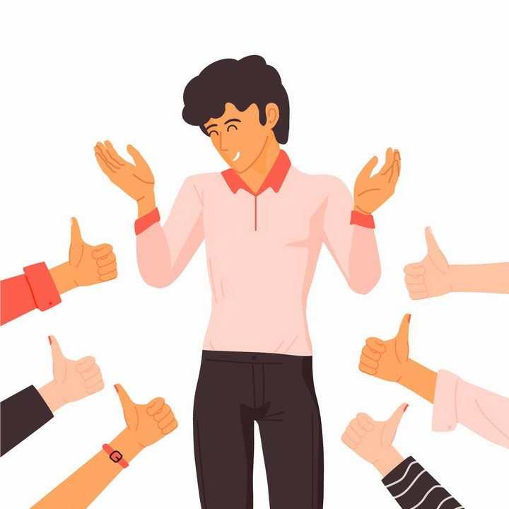 扁平插画风格大家竖起大拇指称赞的商务男士png图片免抠矢量素材