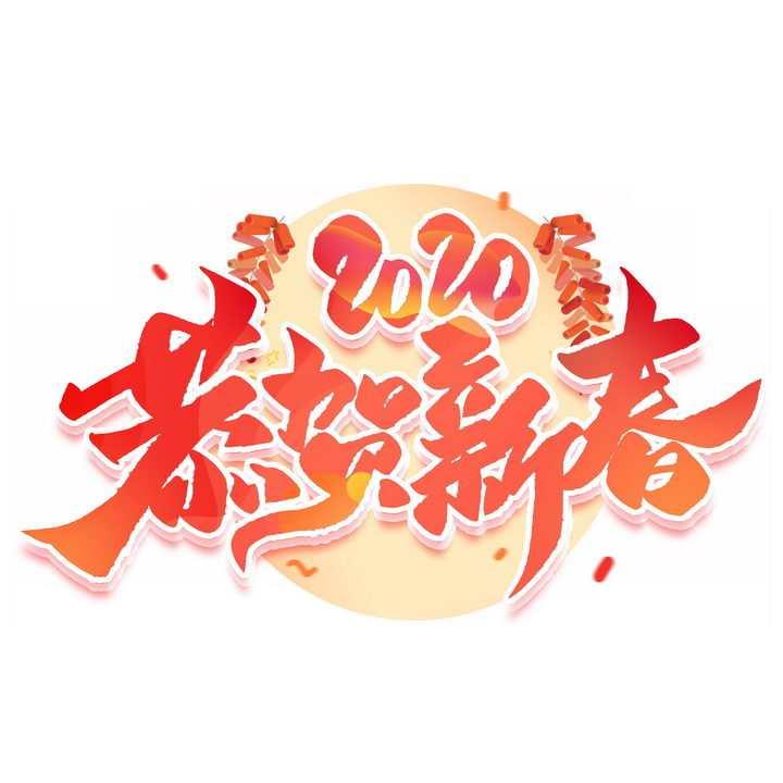 鞭炮装饰2020恭贺新春立体新年春节祝福语png图片免抠素材
