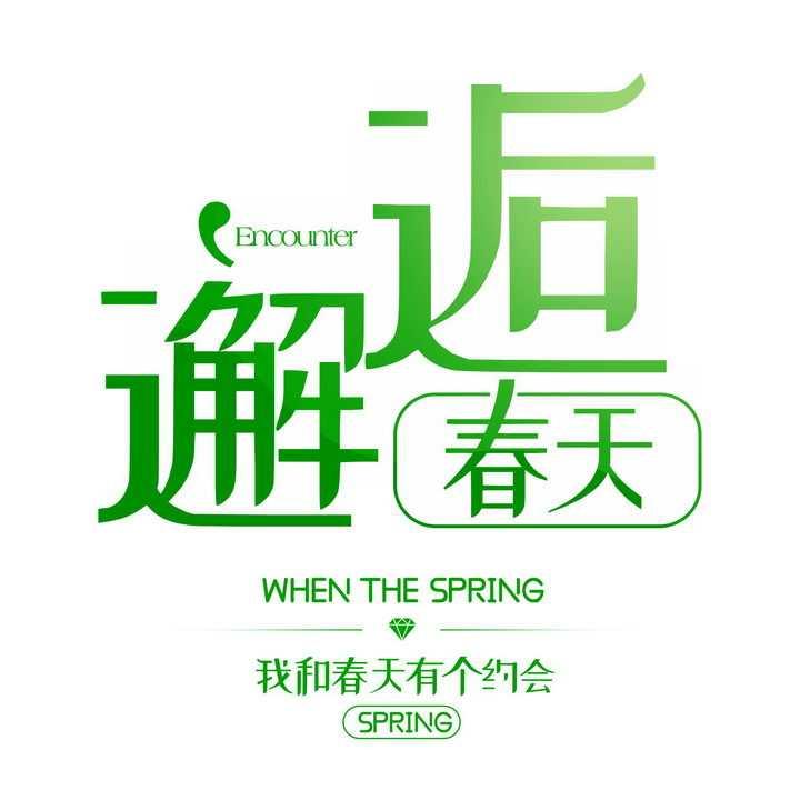 绿色邂逅春天我和春天有个约会艺术字体png图片免抠素材