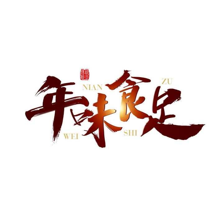 年味食足新年春节除夕年夜饭字体png图片免抠素材