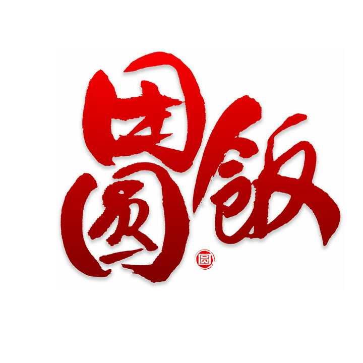 红色毛笔字团圆饭艺术字体图片png免抠素材