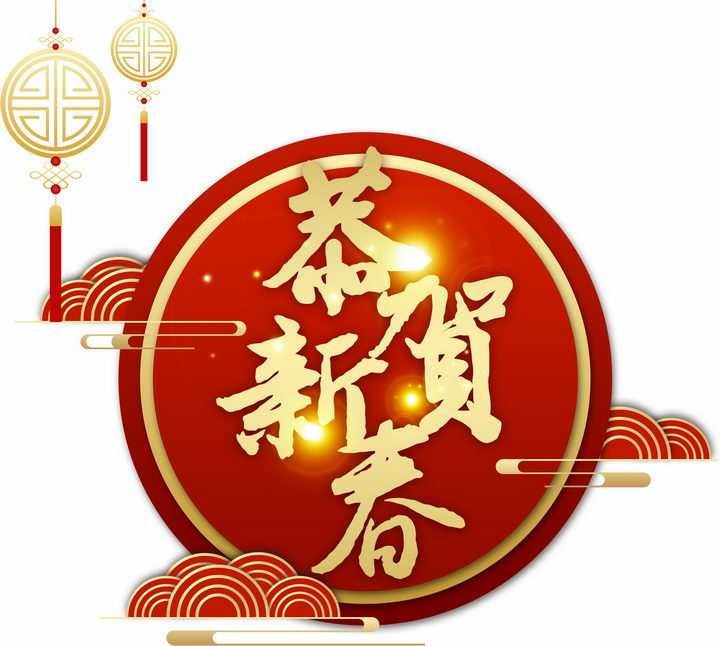 圆形背景祥云图案恭贺新春新年春节祝福语烫金艺术字png图片免抠素材