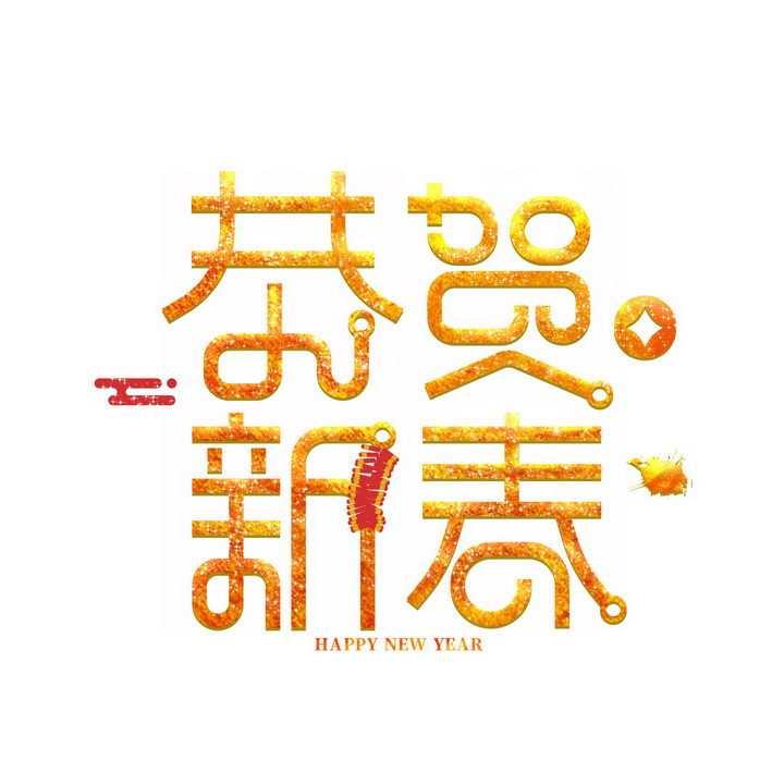 金色恭贺新春新年春节祝福语png图片免抠素材