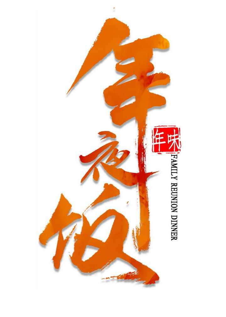 橙色年夜饭年味新年春节除夕字体png图片免抠素材