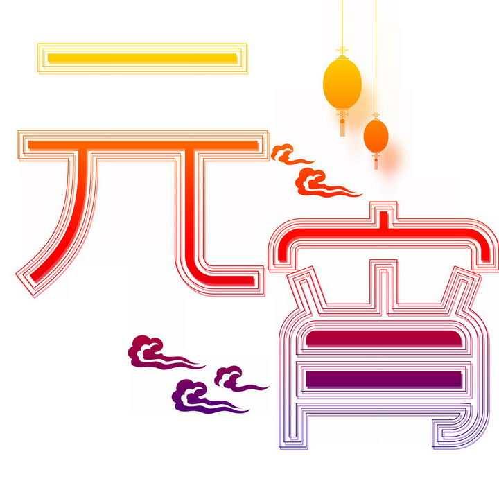 同心线条元宵节新年春节字体png图片免抠素材