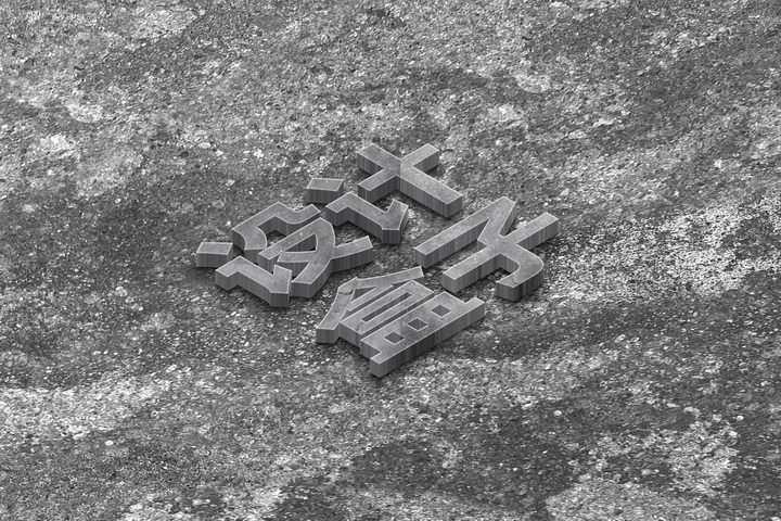 水泥地面上的立体字体文字样机图片设计模板素材