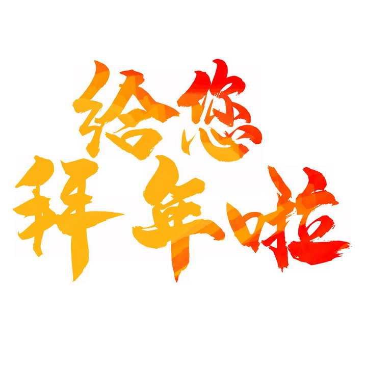 橙色红色渐变色给您拜年啦新年春节字体png图片免抠素材