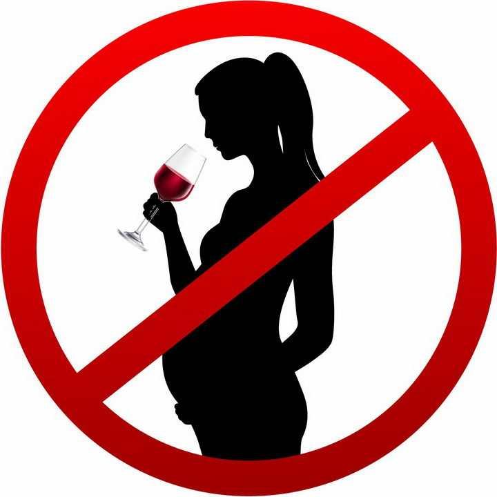 怀孕女性禁止饮酒喝酒标志png图片免抠矢量素材
