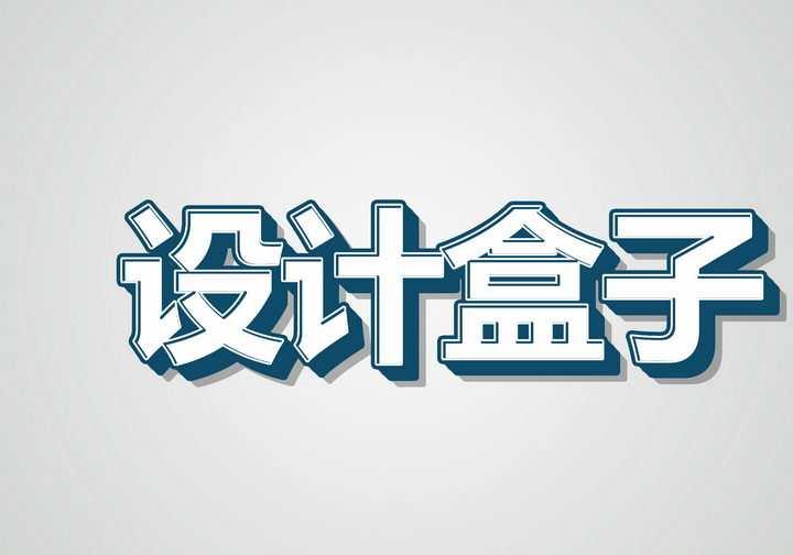 简约蓝色立体面3D立体字体文字样机图片设计模板素材