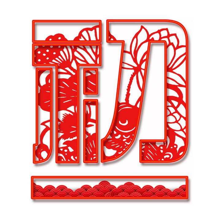 红色剪纸风格初一新年春节字体png图片免抠素材