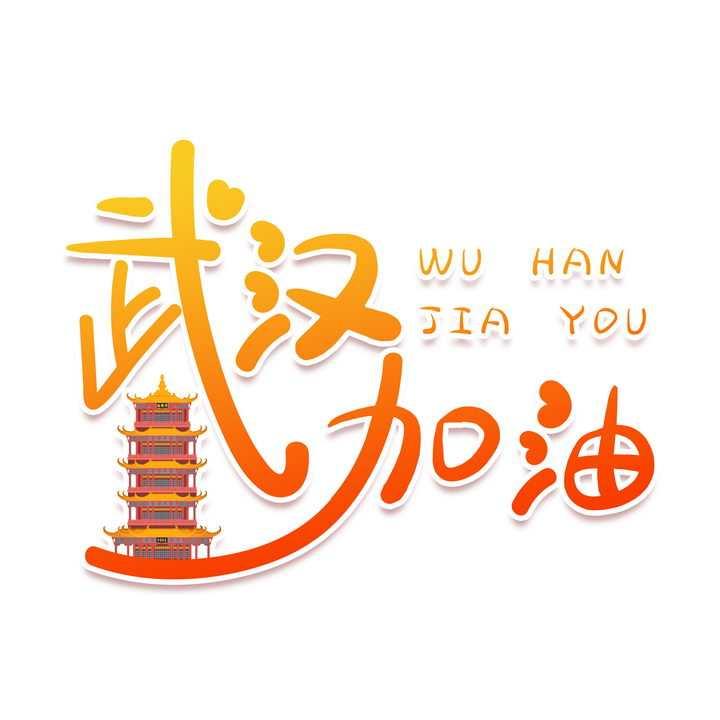 武汉加油可爱艺术字体png图片免抠素材