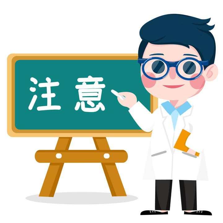 身穿白大褂的卡通医生站在黑板前注意事项png图片免抠素材