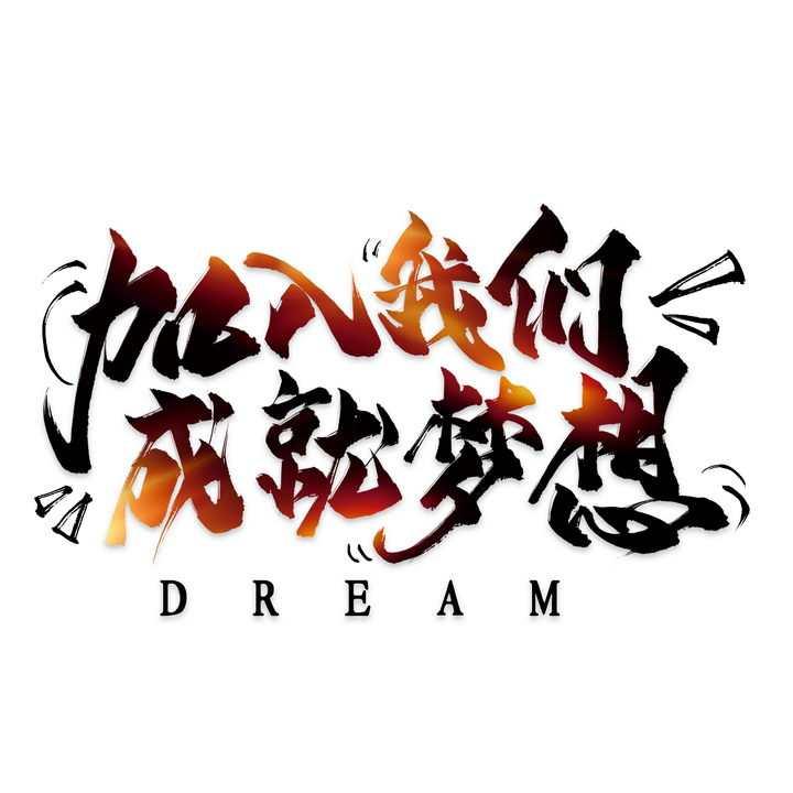 加入我们成就梦想招聘艺术字体png图片免抠素材