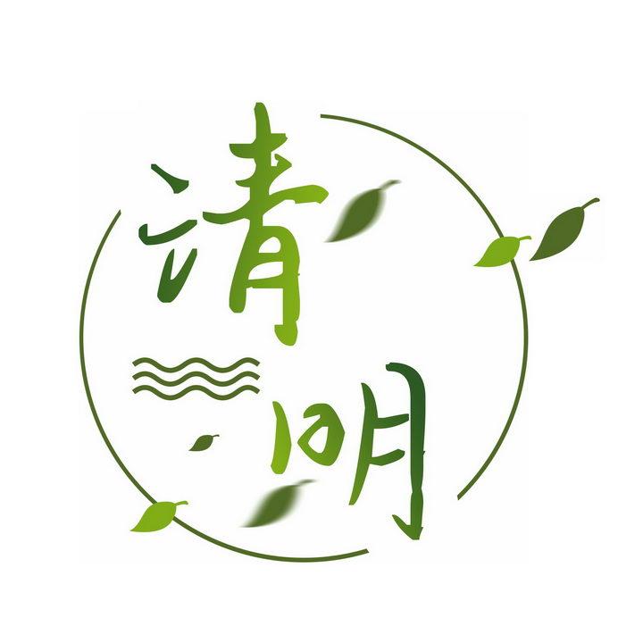 绿色圆环24节气之清明节艺术字体png图片免抠素材 字体素材-第1张