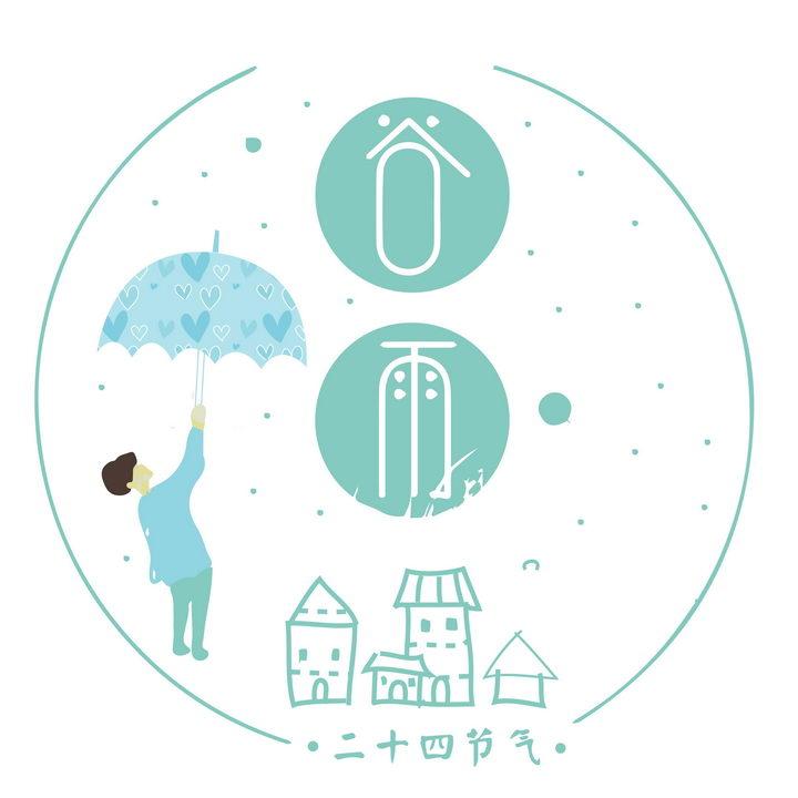 简约24节气之谷雨艺术字体png图片免抠素材 节日素材-第1张