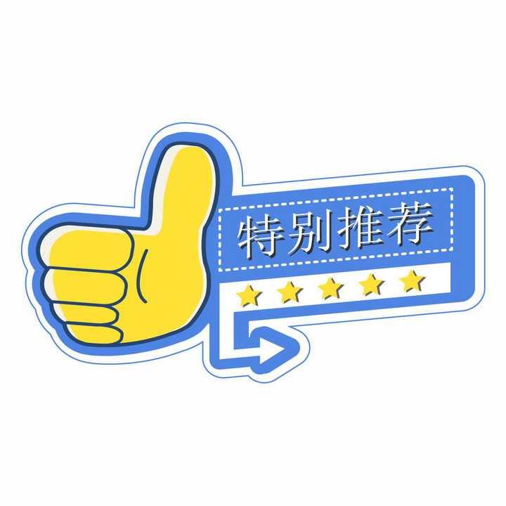 黄色大拇指和五星好评特别推荐png图片免抠ai矢量素材