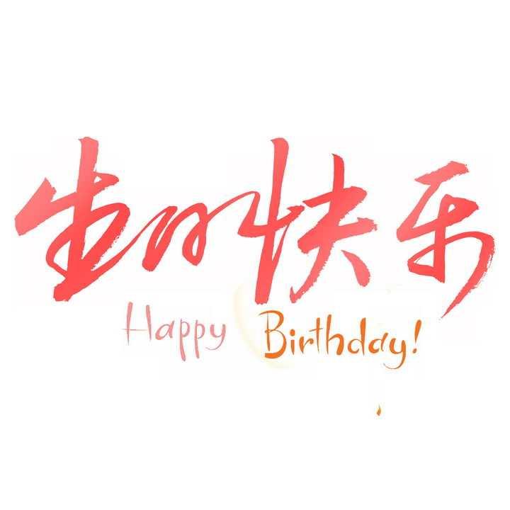 玫红色生日快乐毛笔字体png图片免抠素材