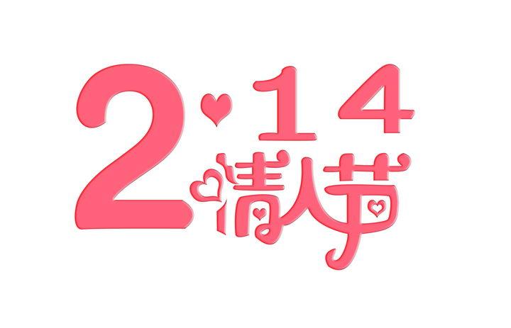 2月14号情人节艺术字体png图片免抠素材 字体素材-第1张