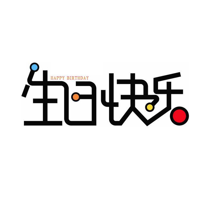 创意黑色线条彩色装饰生日快乐字体png图片免抠素材 字体素材-第1张