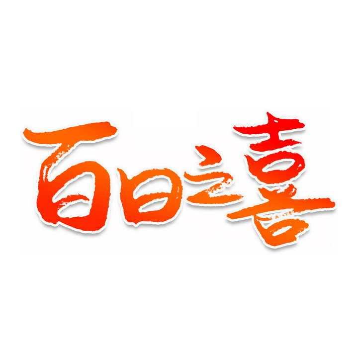 红色百日之喜百日宴字体png图片免抠素材