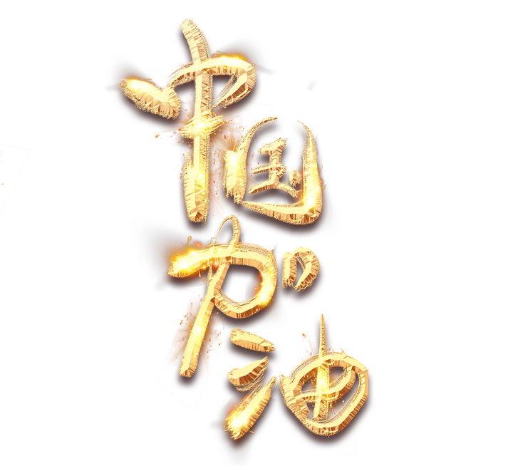 金色中国加油艺术字体png图片免抠素材 党建政务-第1张