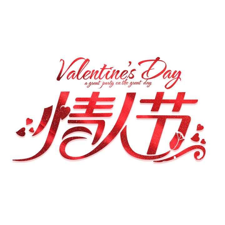 红色创意情人节艺术字体png图片免抠素材
