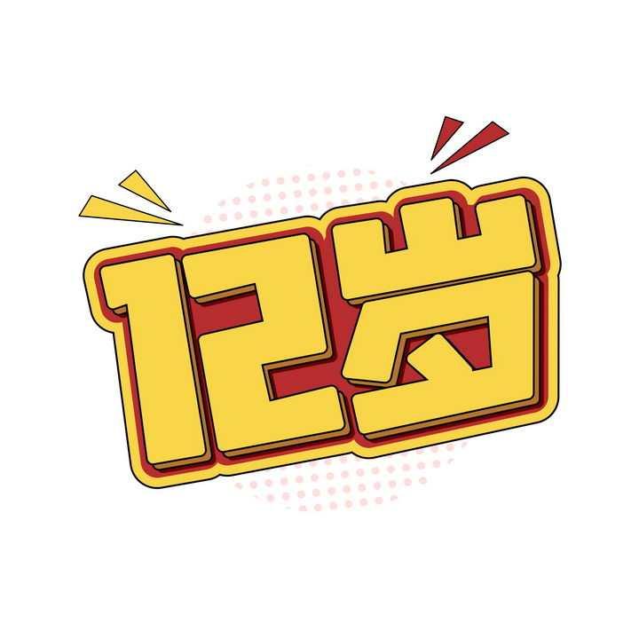 橙色12岁生日快乐字体png图片免抠素材