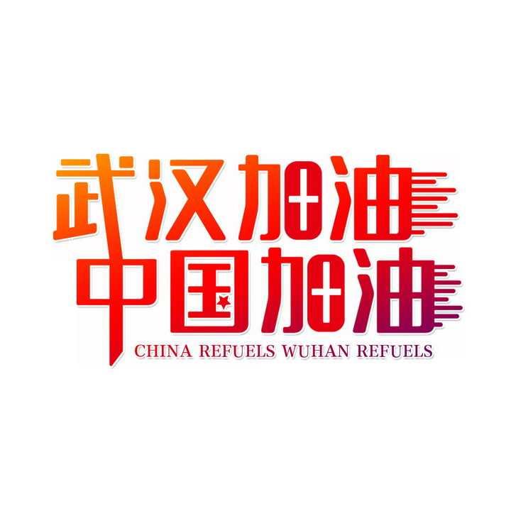 创意武汉加油中国加油抗击疫情艺术字体png图片免抠素材