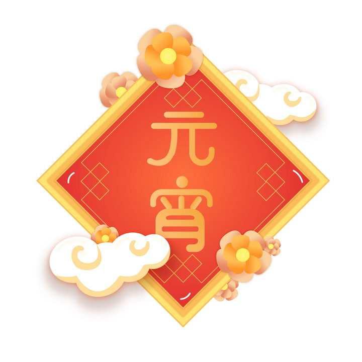 中国传统风格祥云装饰红色背景元宵节装饰框png图片免抠素材
