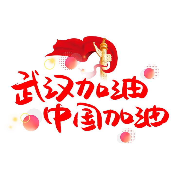 红色武汉加油中国加油艺术字体png图片免抠素材 党建政务-第1张