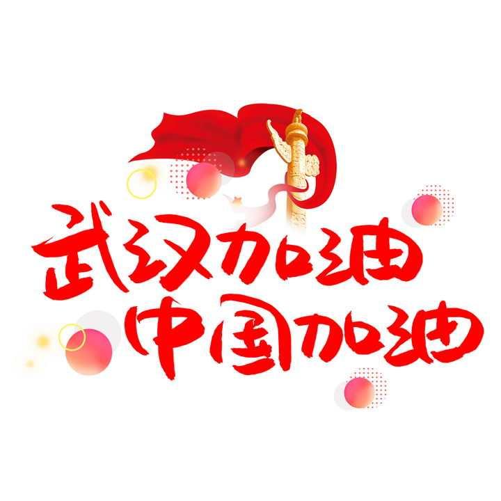 红色武汉加油中国加油艺术字体png图片免抠素材