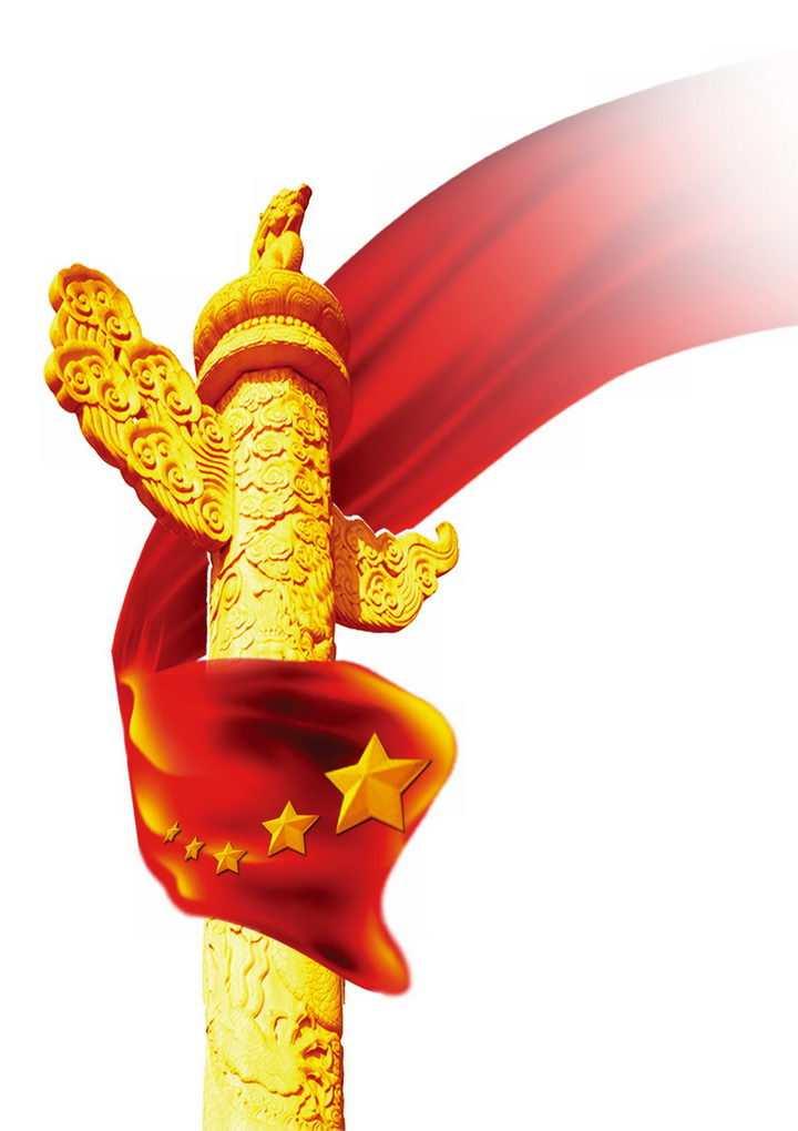 华表和五星红旗国旗红色丝绸png图片免抠素材