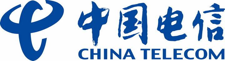 横版中国电信世界品牌500强logo标志png图片免抠素材 标志LOGO-第1张