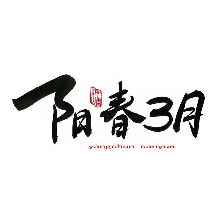 阳春3月毛笔字艺术字体png图片免抠素材