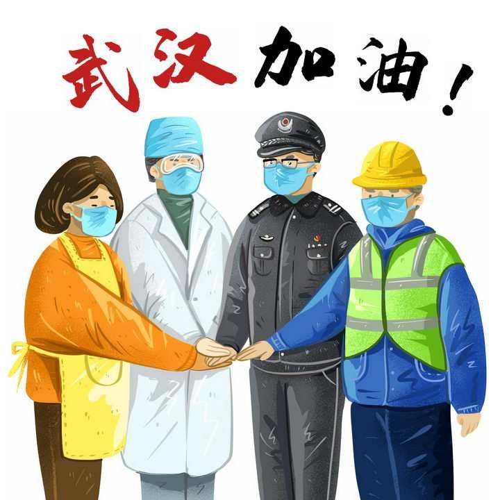 武汉各界人士抗击疫情武汉加油png图片免抠素材