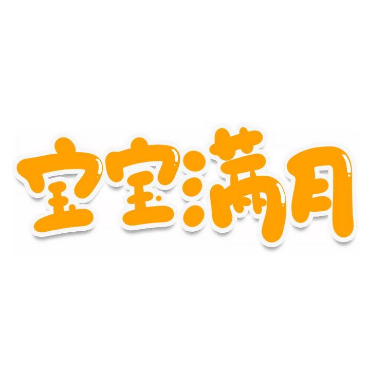 橙色宝宝满月可爱字体png图片免抠素材 字体素材-第1张