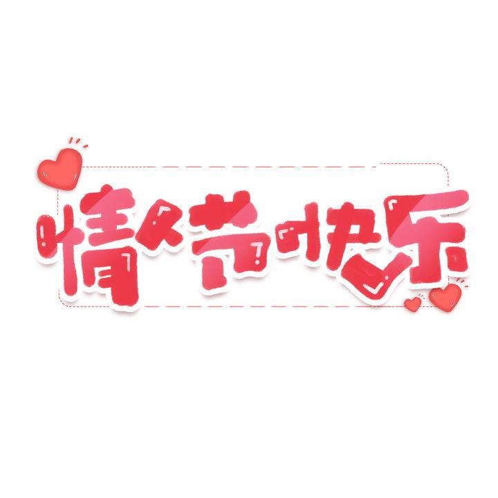 卡通可爱风格情人节快乐艺术字体png图片免抠素材 字体素材-第1张