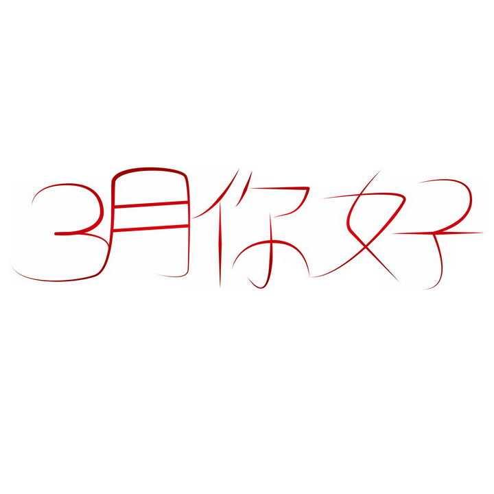 红色细长型3月你好艺术字体png图片免抠素材