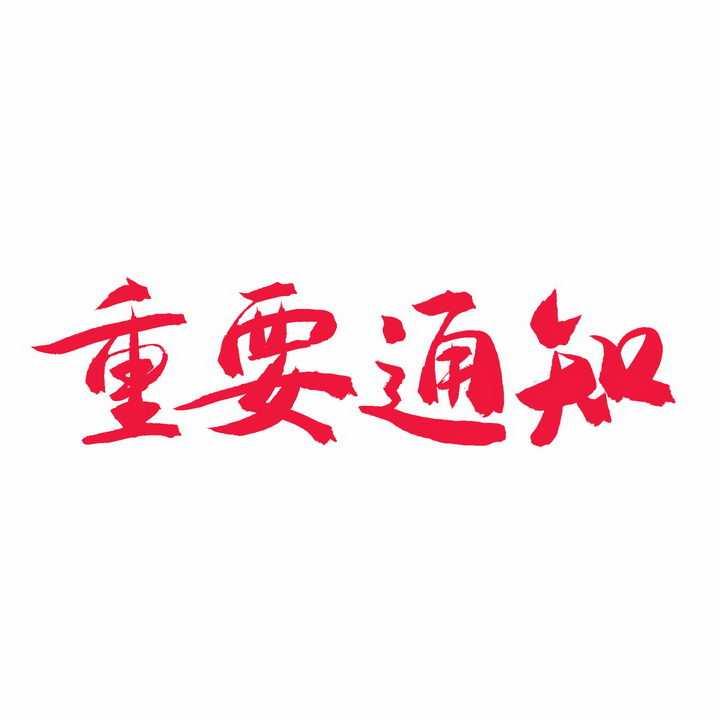 红色毛笔字重要通知艺术字体png图片免抠素材