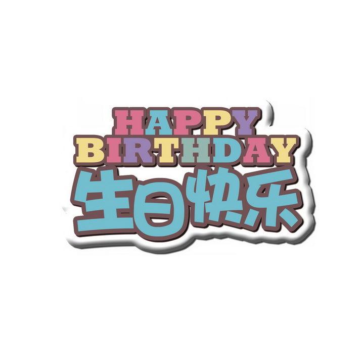彩色生日快乐中英文可爱字体png图片免抠素材 字体素材-第1张