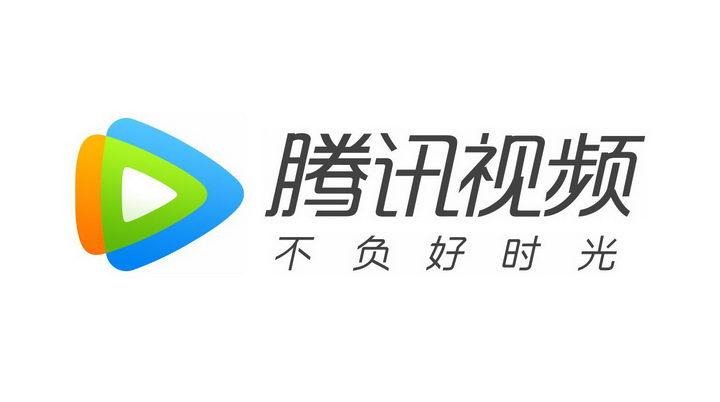 腾讯视频带汉字世界品牌500强logo标志png图片免抠素材 标志LOGO-第1张