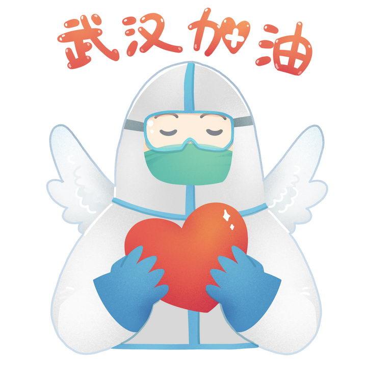 武汉加油捧着爱心的医护人员png图片免抠素材 健康医疗-第1张