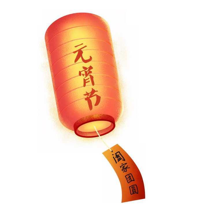 元宵节红色灯笼上挂着阖家团圆的标签纸png图片免抠素材