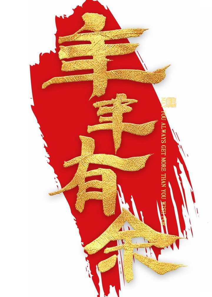烫金色年年有余新年春节祝福语字体png图片免抠素材
