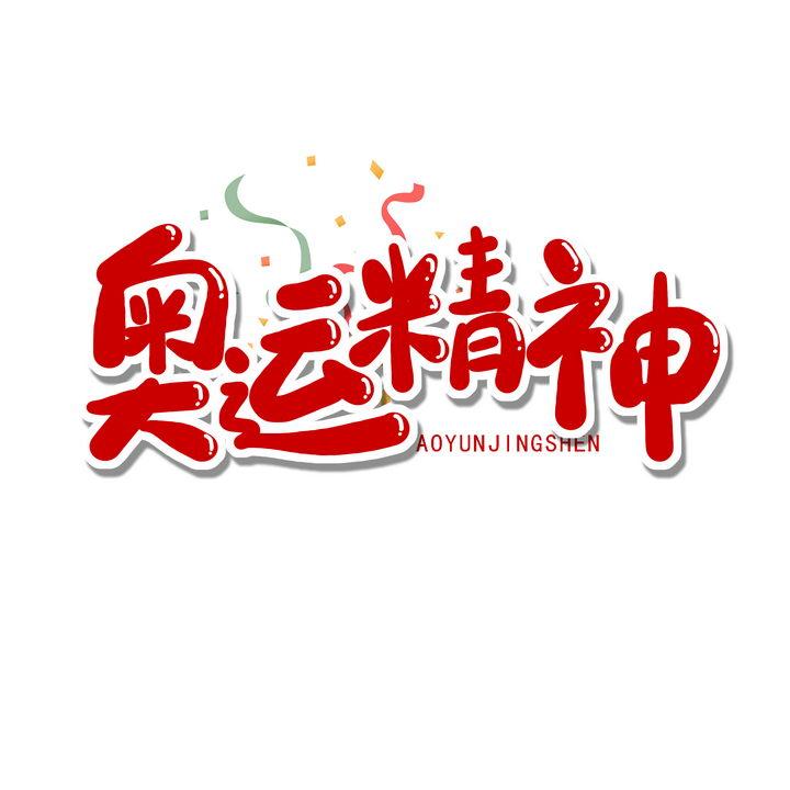 红色奥运精神艺术字体png图片免抠素材 党建政务-第1张