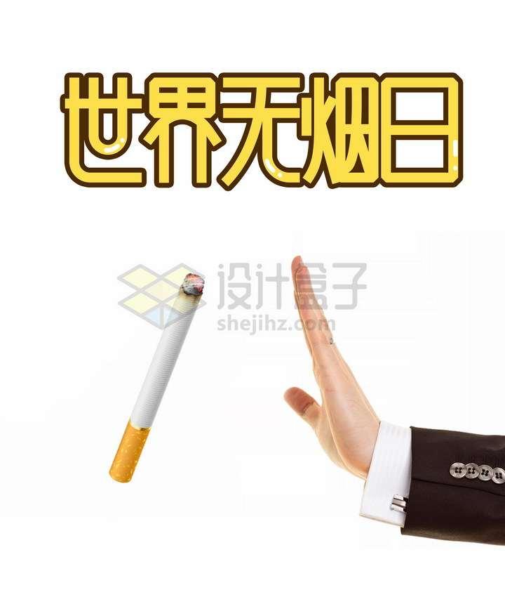 拒绝香烟抽烟世界无烟日png图片免抠素材