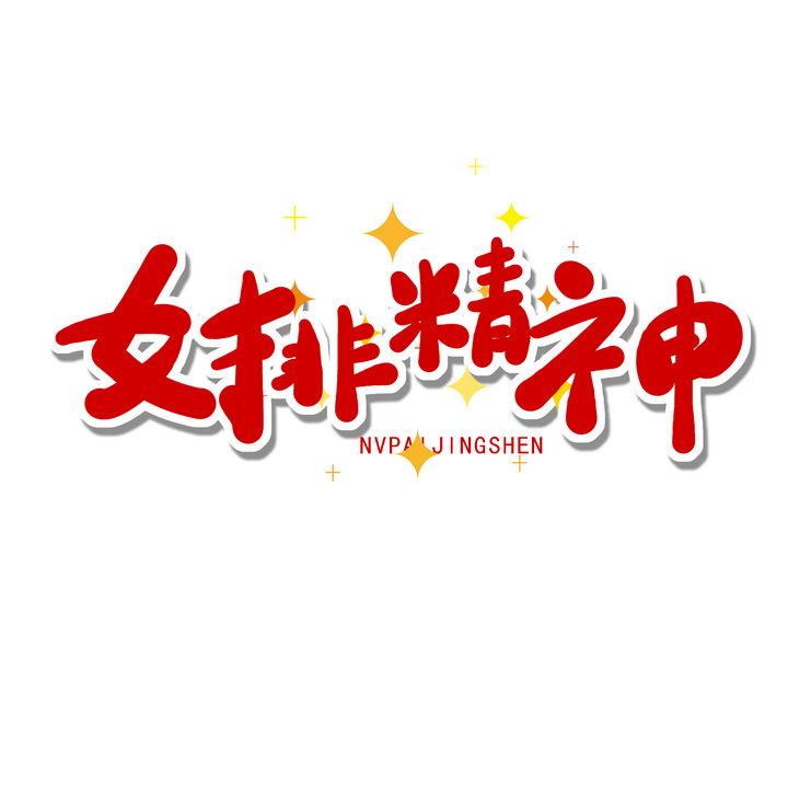 红色女排精神艺术字体png图片免抠素材 党建政务-第1张
